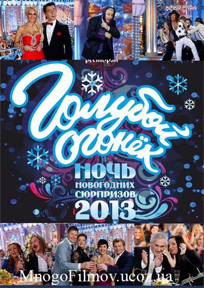 Новогодний голубой огонек 2013