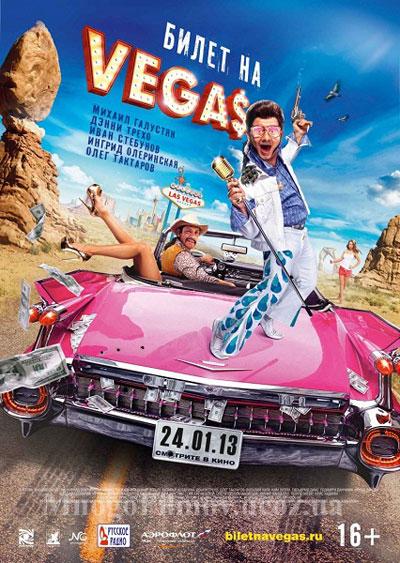 Билет на Вегас - Галустян на багажнике