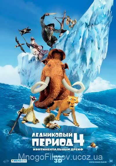 Скачать Ледниковый период 4: Континентальный дрейф