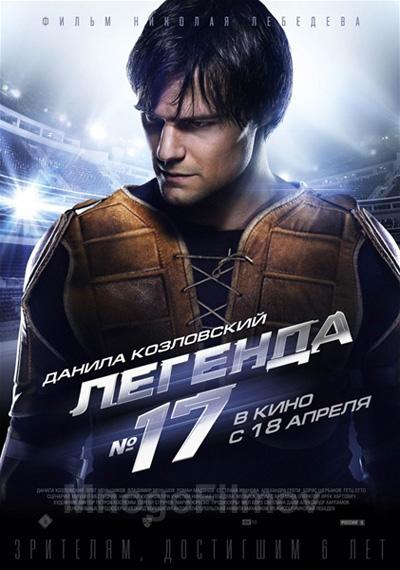 Легенда №17 - хоккеист Харламов