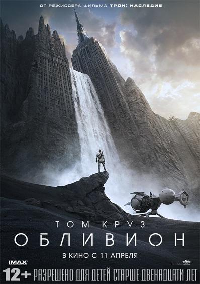 Обливион - Том Круз перед водопадом.