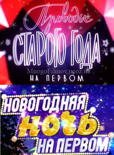 Проводы Старого года / Новогодняя ночь на Первом