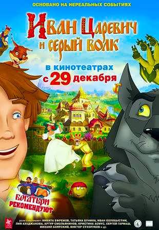 Иван царевич и серый волк фото